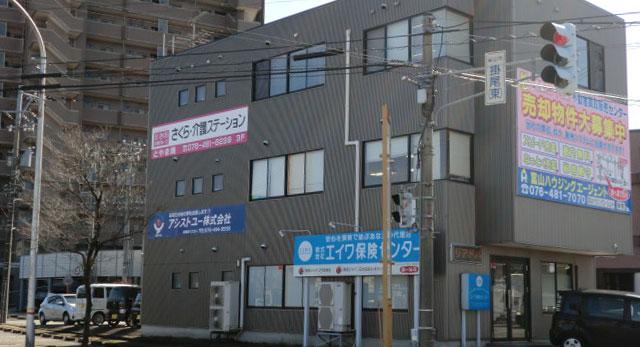 アシストユー 富山営業所